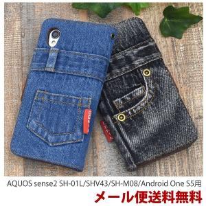 AQUOS sense2 SH-01L ケース 手帳型 アクオス センス sh01l カバー デニムデザイン スマホケース スマホカバー 携帯ケース カード収納|ushops