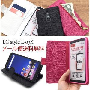 LGエレクトロニクス LG ケース 手帳型ケース LG style L-03K カバー LG style L-03K ushops