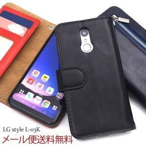 LGエレクトロニクス LG ケース 手帳型ケース LG style L-03K カバー LG style L-03K ファスナー ポケットレザー手帳型ケース ushops
