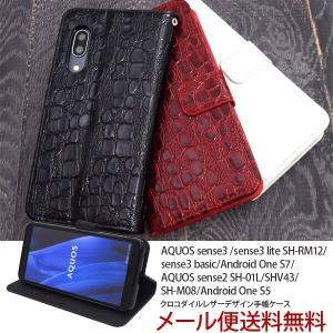 AQUOS sense2 SH-01L ケース 手帳型 アクオス センス2 sh01l カバー クロコダイル レザーデザイン スマホケース スマホカバー 携帯ケース カード収納|ushops