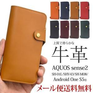Android one S5 ケース 本革 アンドロイド ワン S5ケース 手帳型 S5ケース 牛革 AQUOS sense2 SH-01L/SHV43/SH-M08 手帳 S5手帳 S5手帳型|ushops