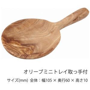 木製食器 木製プレート 食器 トレー トレイ 木製 ミニトレイ取っ手付 北欧 カフェ おしゃれ かわいい ナチュラル キッチン 雑貨|ushops