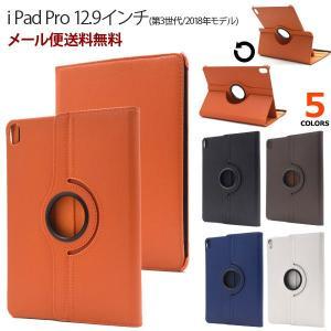iPad Pro 11インチ カバーレザーデザインケース 2018年モデル ケース iPad Pro 11 タブレット 回転式スタンド|ushops