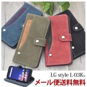 LGエレクトロニクス LG ケース 手帳型ケース LG style L-03K カバー LG style L-03K スライドカードポケット 手帳型ケース|ushops
