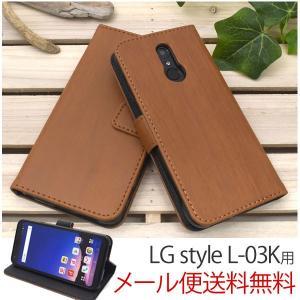 LG style L-03K l03k ケース 手帳型 カバー スマホケース ウッドデザイン スマホカバー 携帯ケース カード収納 ushops