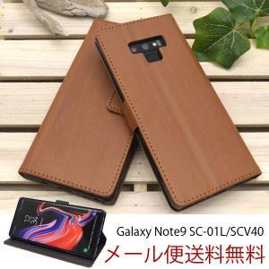 Galaxy Note9 ケース 手帳型ケース ギャラクシー ノート9 ケース おしゃれ カード入れ スタンド機能 木目 ウッドデザイン|ushops
