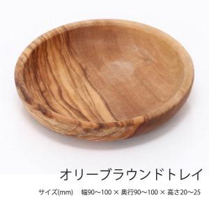 オリーブ 食器 おしゃれ かわいい 木製 プレート トレイ トレー カフェ 北欧 皿 大皿 ウッド|ushops