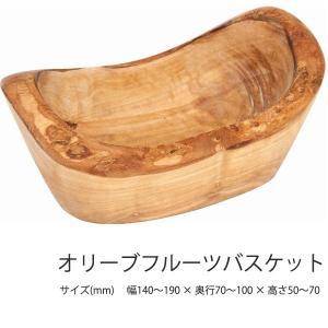 木製 フルーツバスケット オリーブ 食器 おしゃれ かわいい 北欧 ウッド 木製食器 カフェ風 キッチン  インテリア|ushops