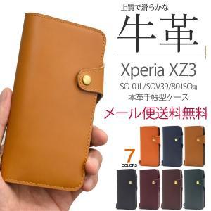 対応機種 Xperia XZ3 SO-01L/SOV39/801SO カラー オレンジ/ネイビー/ダ...