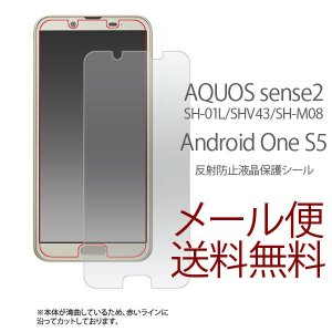 Android one S5 反射防止 液晶保護フィルム S5ケース 手帳型 S5フィルム AQUOS sense2 SH-01L/SHV43/SH-M08 保護シール|ushops