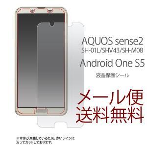 Android one S5 液晶保護フィルム S5ケース S5フィルム AQUOS sense2 SH-01L/SHV43/SH-M08 保護シール フィルム|ushops