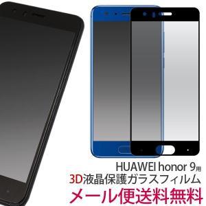 3D液晶保護ガラスフィルム HUAWEI honor 9 ガラスフィルム 液晶保護 スマホ スマートフォン 3Dガラスフィルム|ushops