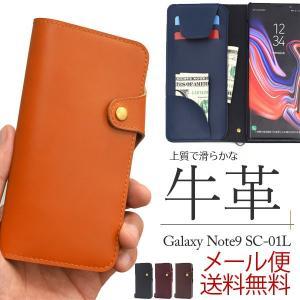Galaxy Note9 本革 ケース 手帳型ケース SC-01L/SCV40 ギャラクシー ノート9 牛革 ケース おしゃれ カード入れ 本革手帳 ギャラクシー|ushops