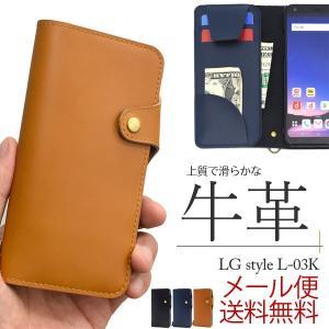 LG style L-03K l03k ケース 牛本革 手帳型 カバー スマホケース レザーケース スマホカバー 携帯ケース 本革 手帳型 カード収納 シンプル|ushops