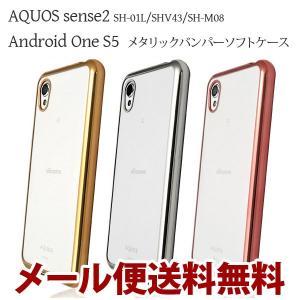 Android One S5 メタリックバンパー ソフトクリアケース AQUOS sense2 SH-01L/SHV43/SH-M08 クリアケース ソフトケース バンパー|ushops