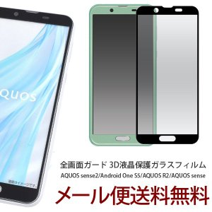 AQUOS R2 SH-03K/SHV42/706SH ガラスフィルム Aquos sense2 SH-01L Android One S5 強化ガラス AQUOS sense 全面保護|ushops