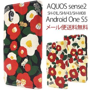 Android One S5 SH-01L ケース 手帳型 AQUOS sense2 アクオス センス2 sh01l カバー 椿 猫 カード収納 花柄|ushops