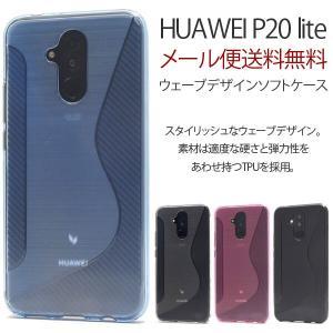 HUAWEI Mate 20 lite ケース カバー HUAWEI ファーウェイ Mate20 ライト ソフトケース TPU lite huawei ウェーブデザインラバーケース|ushops
