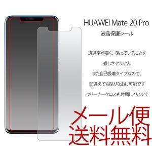HUAWEI Mate 20 Pro 液晶保護フィルム スマホ フィルム 液晶保護シール 液晶保護 SoftBank/楽天モバイル/SIMフリーモデル|ushops
