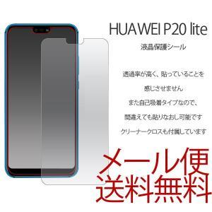HUAWEI P20 lite 液晶保護フィルム スマホ フィルム 液晶保護シール 液晶保護 auHWV32/UQ/Ymobile/SIMフリーモデル|ushops