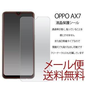 OPPO AX7 液晶保護フィルム 保護フィルム 光沢 保護シート 液晶保護フィルム|ushops