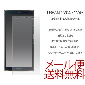 URBANO V04 KYV45 反射防止 液晶保護フィルム スマホ フィルム 液晶保護シール 液晶保護 アンチグレア アルバーノ V04|ushops