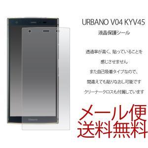 URBANO V04 KYV45 液晶保護フィルム スマホ フィルム 液晶保護シール 液晶保護 アルバーノ V04|ushops