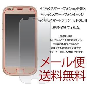 らくらくスマートフォン4 F-04J me F-01Lの液晶を、傷や埃から守る液晶保護シール。 透過...
