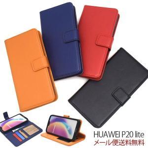Huawei P20 lite ケース 手帳型 ファーウェイ ライト カバー スマホカバー スタンド機能 ファーウェイ P20ライトカバー カード収納|ushops