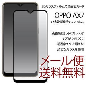 OPPO AX7 3D液晶保護ガラスフィルム 保護フィルム ガラスフィルム 液晶保護フィルム|ushops