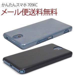 かんたんスマホ 705KC スマホカバー SIMフリー Y!mobile ケース ハードケース 無地 スマホケース|ushops