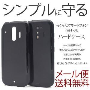らくらくスマートフォン me F-01L ハード ケース  ハードカバー ブラック 黒 docomo 富士通 スマホカバー|ushops