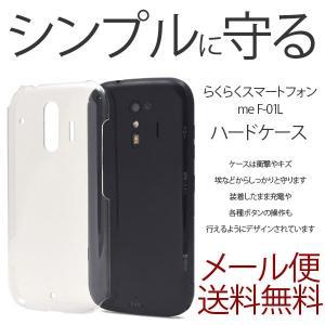 らくらくスマートフォン me F-01L クリアケース ハードカバー 透明 docomo 富士通 スマホカバー|ushops