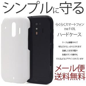 らくらくスマートフォン me F-01L ケース ハードカバー docomo 富士通 スマホカバー ホワイト 白|ushops