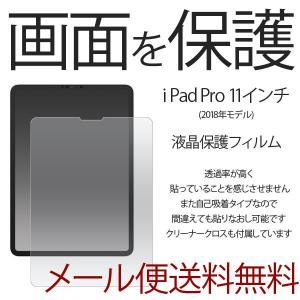 iPad Pro 11 2018 フィルム iPad Pro 11インチ フィルム 最新 液晶保護フィルム  画面保護 タブレット|ushops