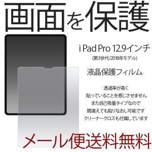 iPad Pro 12.9インチ 第3世代/2018年モデル フィルム iPad Pro 12.9インチ フィルム 最新 液晶保護フィルム  画面保護 タブレット|ushops