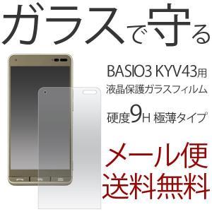 京セラ BASIO3 KYV43 強化ガラス保護フィルム BASIO3 KYV43 ガラスフィルム BASIO3 KYV43 強化ガラスフィルム BASIO3 KYV43 液晶保護フィルム ベイシオ スリー|ushops