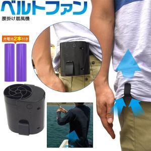 携帯扇風機 ベルト ミニ扇風機 ハンズフリー ファン 充電式 ハンディ扇風機 コンパクト バッテリー内臓 予備バッテリー2本付き