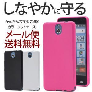 かんたんスマホ 705KC スマホカバー SIMフリー Y!mobile ケース ソフトケース シンプル 無地 かんたんスマホケース ピンク/ブラック/ホワイト|ushops