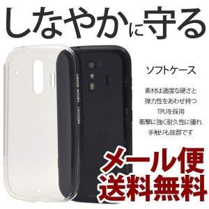 らくらくスマートフォン me F-01L クリアケース ソフト ケース カバー 透明 docomo 富士通 スマホカバー ソフトクリアケース|ushops