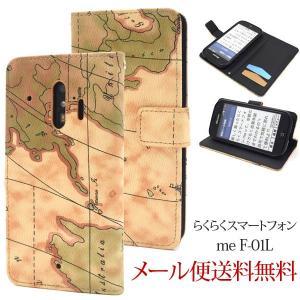 らくらくスマートフォン me F-01L F-03K F-04J スマホケース 手帳型 富士通 ワールドデザイン デザインスタンド カバー|ushops