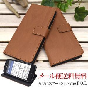 らくらくスマートフォン me F-01L F-03K F-04J スマホケース 手帳型 富士通 カバー|ushops
