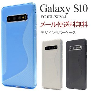 Galaxy S10 SC-03L ソフトケース Samsung Galaxy S10 SCV41 シンプル デザインラバーケース 保護 カバー ギャラクシーケース ソフトカバー おしゃれ|ushops