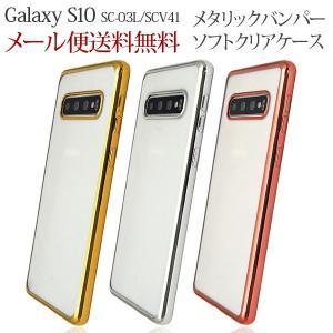 Galaxy S10 SC-03L メタリックバンパー ソフトクリアケース Samsung Galaxy S10 SCV41 シンプル バンパー 保護 カバー ギャラクシーケース ソフトケース|ushops