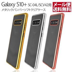 Galaxy S10+ SC-04L/SCV42 メタリックバンパー ソフトクリアケース Samsung Galaxy S10+ S10 Plus ケース カバー おしゃれ|ushops