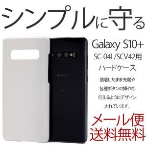 ギャラクシー S10プラス スマホケース Galaxy S10+ ケース ギャラクシー S10 プラス SC-04L/SCV42 カバー クリアケース|ushops