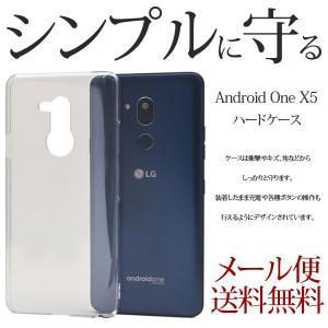 Android One X5 ケース softbank Ymobile LG アンドロイドワンx5 ハードケース スマホカバー クリアケース 透明 ushops