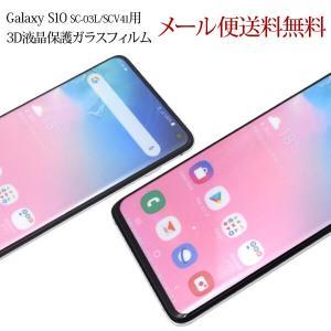 Galaxy S10 SC-03L  Samsung Galaxy S10 SCV41 3D全面保護 ガラスフィルム au SCV41 ギャラクシー docomo SC-03L 強化ガラス画面保護シート|ushops