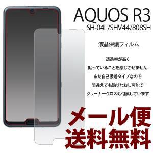 対応機種 AQUOS R3 SH-04L/SHV44/808SH  透過率が高く、 貼っていることを...