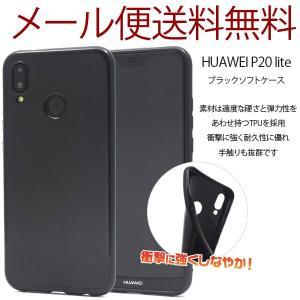 HUAWEI P20 liteケース HWV32 耐衝撃 ケース ソフトケース ファーウェイ ソフト ライト 楽天モバイル/UQ mobile/OCNモバイル/イオンモバイル/mineo/SIMフリー|ushops